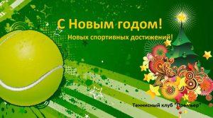 теннисный клуб Премьер Каменск-Уральский